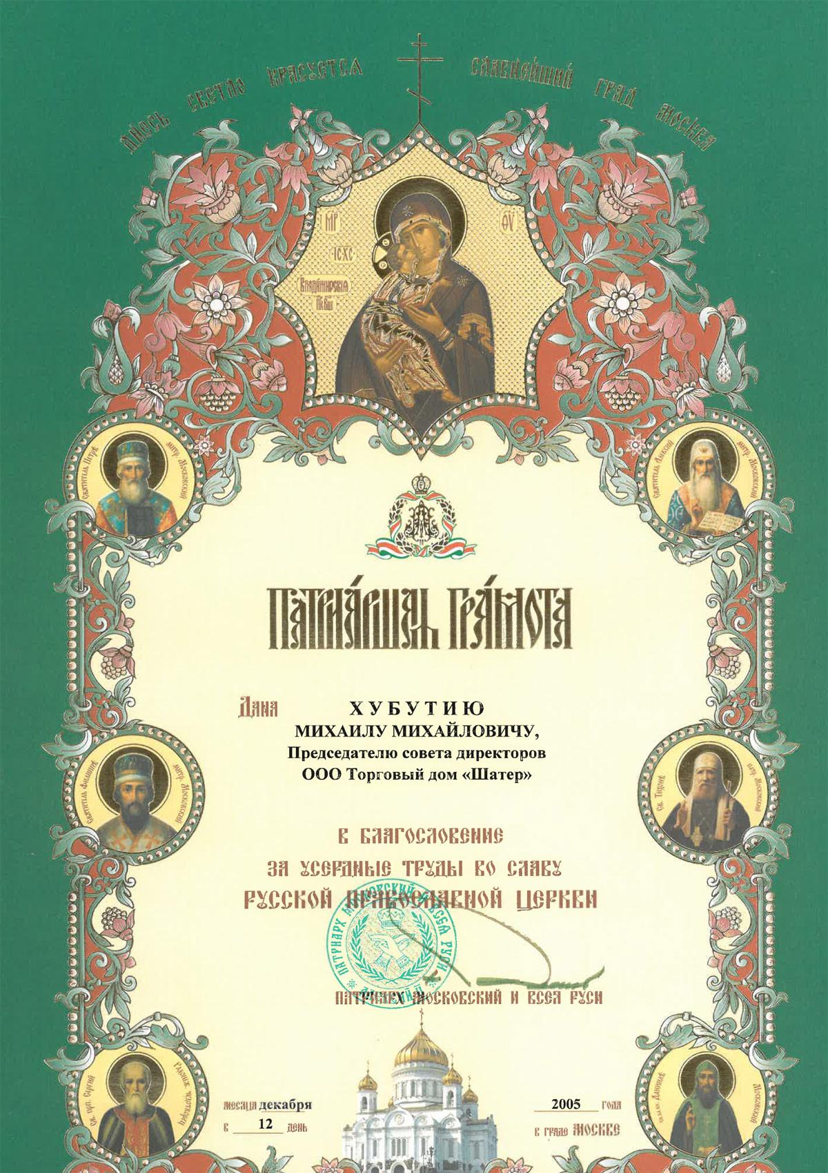 Грамотой Патриарха Московского и Всея Руси «В благословение за усердные труды во славу Русской Православной Церкви»