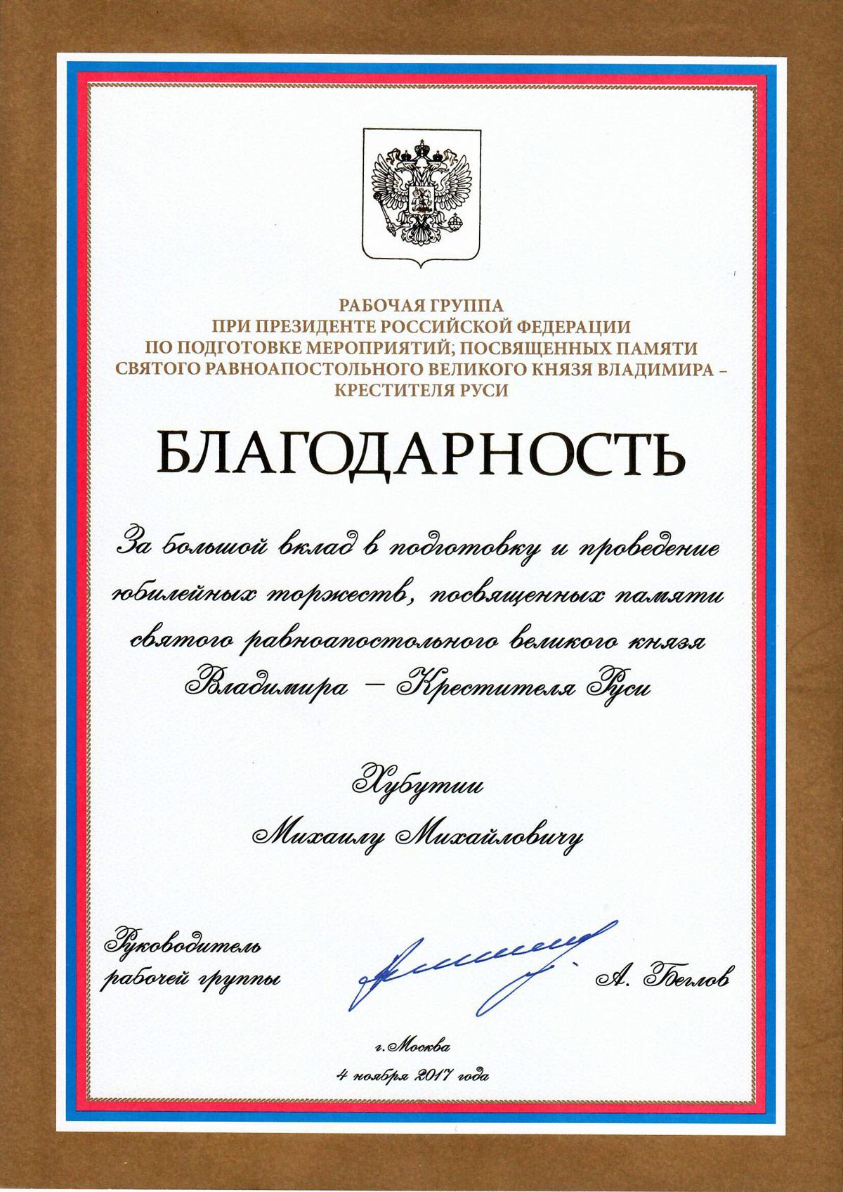 Благодарность за большой вклад в подготовку и проведение юбилейных торжеств, посвящённых памяти святого равноапостольного великого князя Владимира - Крестителя Руси