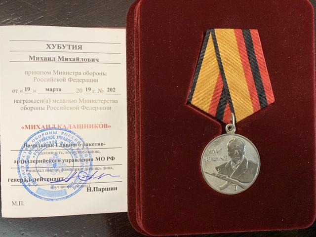 Медаль министерства обороны Российской Федерации