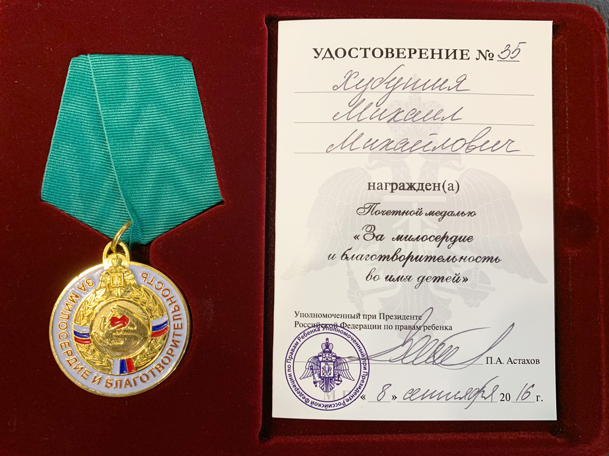 Почётная медаль