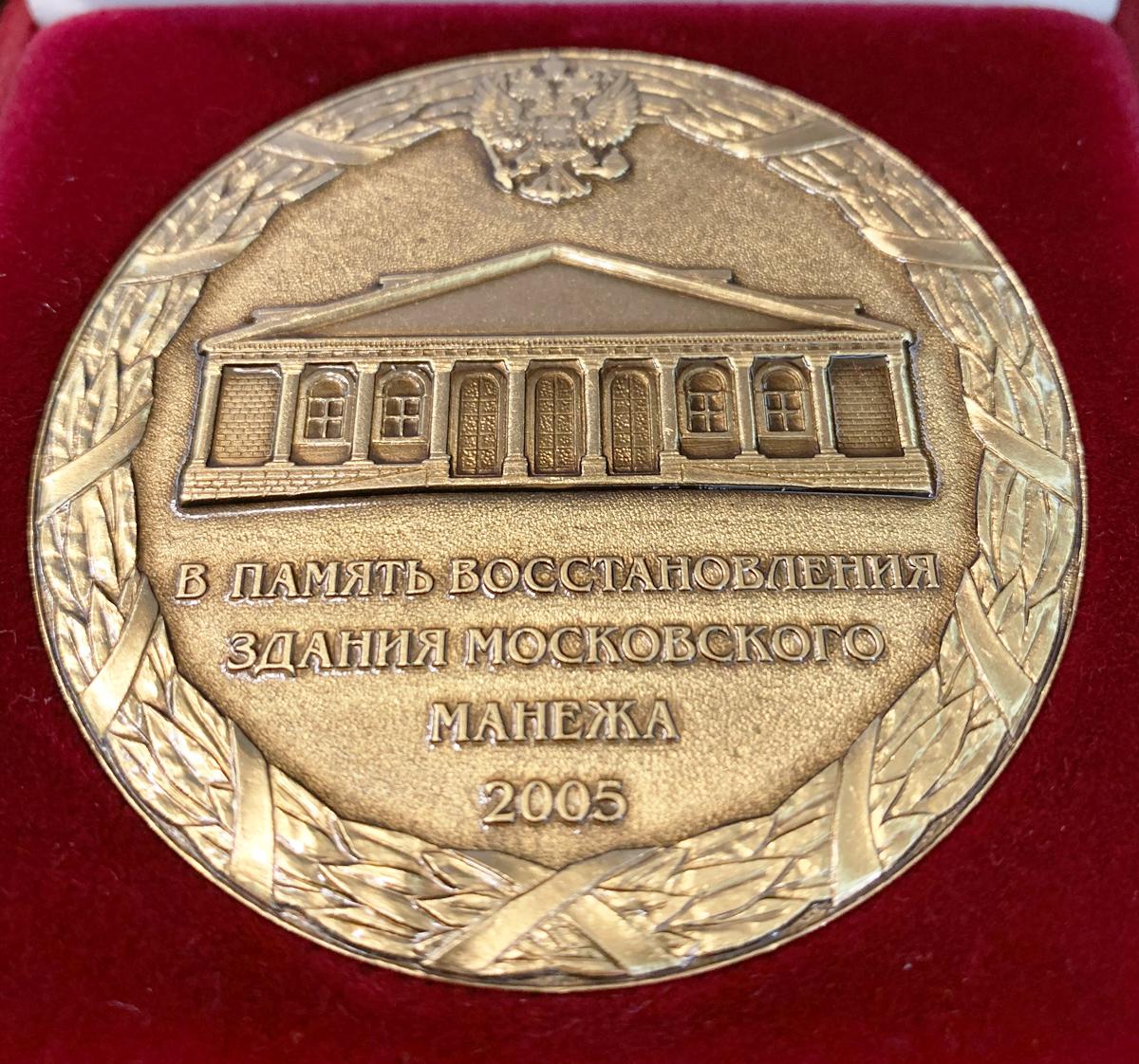 Медаль в память восстановления здания Московского манежа 2005