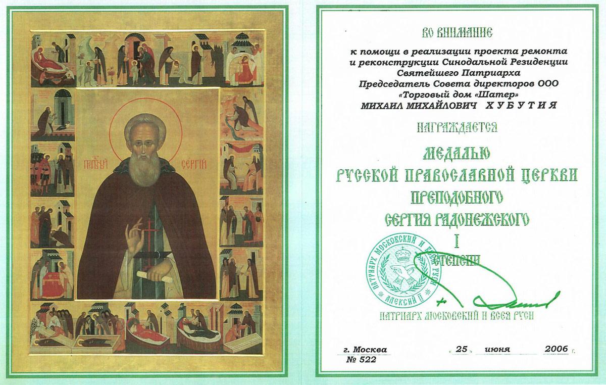 Медаль Русской Православной Церкви Преподобного Сергея Радонежского I степени