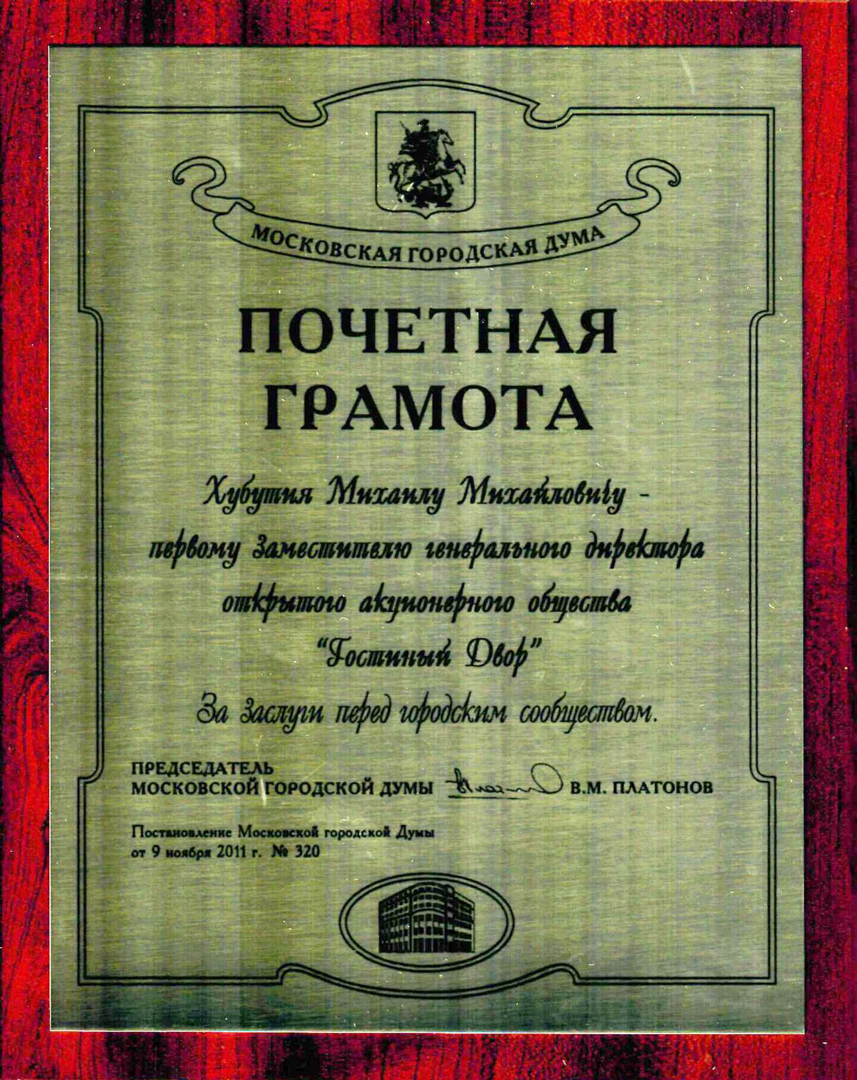 Грамота Московской городской Думы за заслуги перед городским сообществом