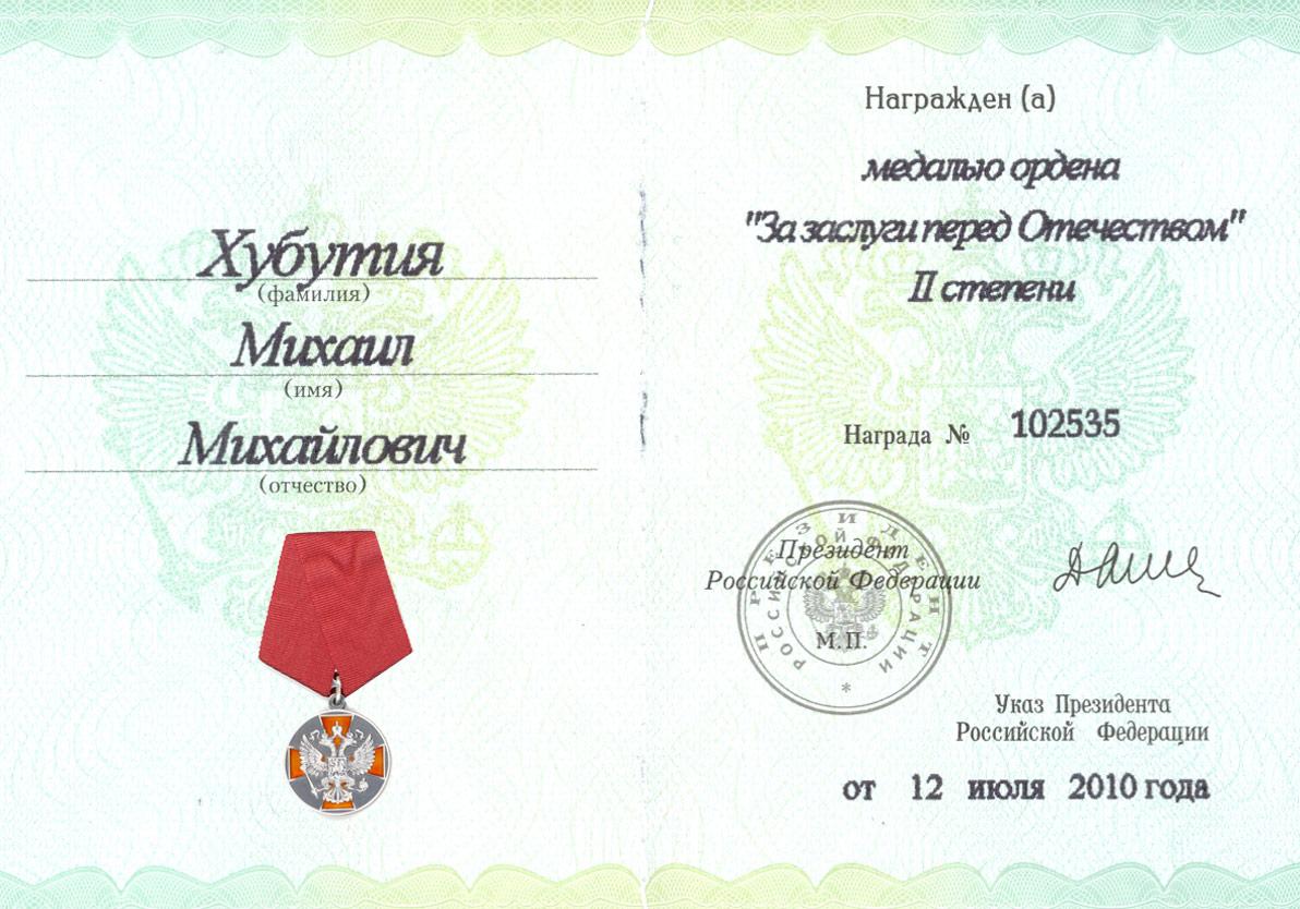 Медаль ордена «За заслуги перед Отечеством» II степени (Указ Президента РФ от 12 июля 2010 г. N 897 «О награждении государственными наградами Российской Федерации»)